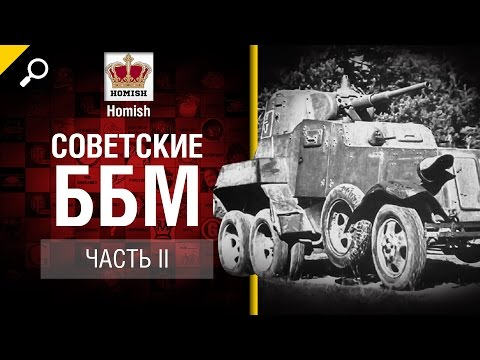 ББМ СССР - Часть 2 - Будь готов! - от Homish [World of Tanks]