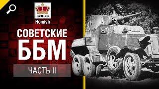 ББМ СССР - Часть 2 - Будь готов! - от Homish [World of Tanks]
