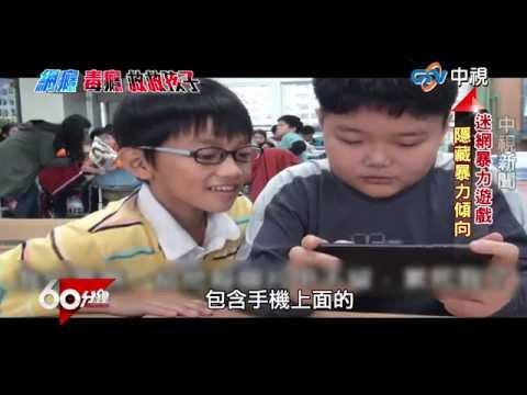 台灣-60分鐘-20150523 1/4 網癮.毒癮 救救孩子