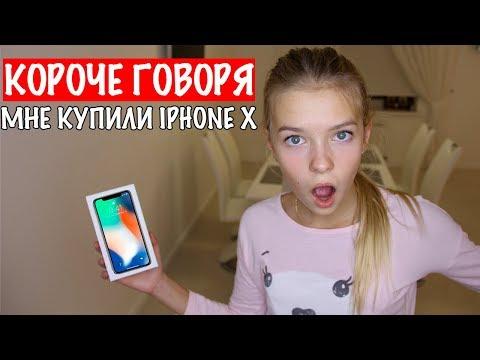 КОРОЧЕ ГОВОРЯ, МНЕ КУПИЛИ IPHONE X (10)