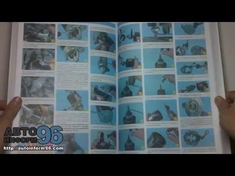 Книга по ремонту Хюндай ай20 (Hyundai i20)