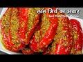 Lal Mirch ka Achaar | मोटी लाल मिर्च का बनारसी आचार | Stuffed Red Chilli Pickle