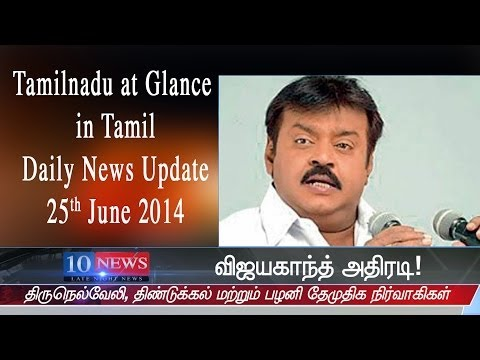 Tamilnadu At A Glance In Tamil - Daily News Update -- 25th  June 2014 | Redpix 24x7 video