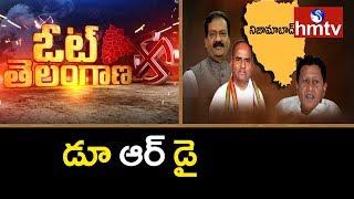 డూ ఆర్ డై అంటున్న నలుగురు లీడర్లు | Vote Telangana | hmtv