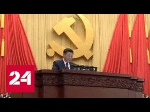 На съезде компартии Си Цзиньпин рассказал о китайской мечте - Россия 24