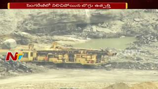 Heavy Rains in Mancherial | Interruption to Coal Production in Singareni Mines Due to Heavy Rains