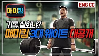 UFC Fighter vs. Fitness Youtuber!! Unveiling the Big 3 records first time ever!! [Memikim Ep.7]