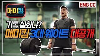 (Eng sub)김동현 말왕에게 3대 대결을 신청하다!! 남자의 끝 웨이트 3대 중량 합계 최초 공개!! 그 결과는??