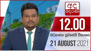 Derana News 12.00 PM -2021-08-21
