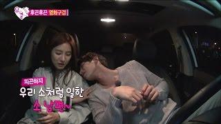 【TVPP】Song Jae Rim - Shy at Adult Movie, 송재림 - 후끈후끈 상당히 격정적인(?) 영화에 부끄러운 소림 부부 @ We Got Married