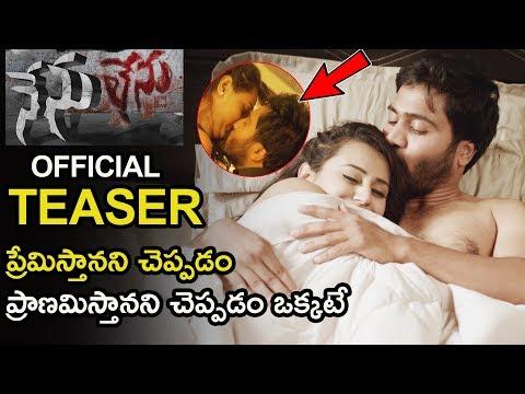 Nenu Lenu Telugu Movie Official Teaser | Tollywood Updates | Janatha  Tv