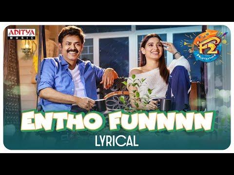 Entho Fun Lyrical    F2 Songs    Venkatesh, Varun Tej, Anil Ravipudi    DSP