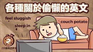 阿滴英文|你有 Monday Blue 嗎? 各種關於偷懶的英文【2分鐘英語教室】