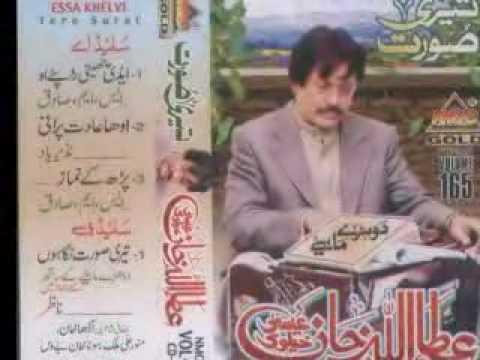 Attullah Khan Esakhelvi new album Aidi Chheti Ro Piyo.flv