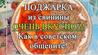 Поджарка из свинины как в общепите в СССР! Очень вкусно и просто.