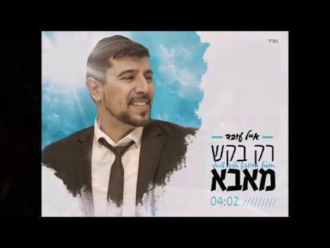 Enrique Iglesias - Bailando (Español) ft. Descemer Bueno, Gente De Zona Hebrew version - Eyal Oved #1