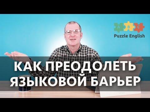 Как преодолеть языковой барьер: ответ иностранца, который выучил русский | Puzzle English
