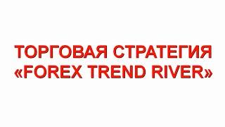 ТОРГОВАЯ СТРАТЕГИЯ «FOREX TREND RIVER» для форекс трейдеров