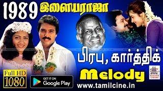 Ilaiyaraja Prabhu Karthik | Music Box