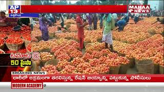 Tomato Price Fall to 50paisekg | Kurnool Farmers Protest Dumping Tomatoes on Roads
