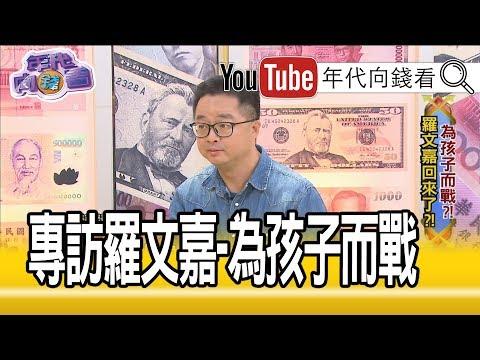 台灣-年代向錢看-20190117 強勢回歸!種田7年!重返政壇 羅的心態轉變?不是為英?而是…?!