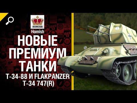 Новые Премиум танки - Т-34-88 и Flakpanzer T-34 747(r) - от Homish [World of Tanks]