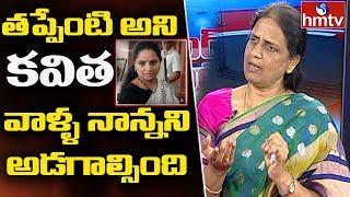ఒక మహిళగా అలా మాట్లాడటం తప్పు !!  | Sabitha Indra Reddy About TRS MP Kavitha | hmtv