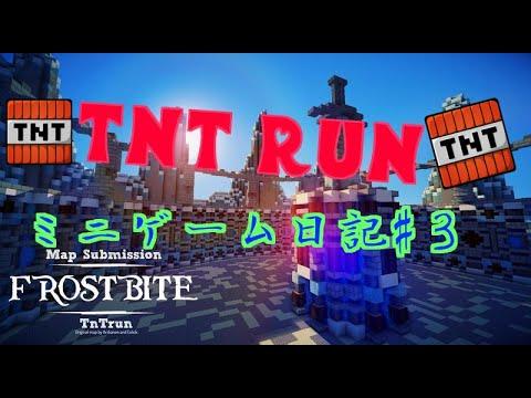【Minecraft】最後まで生き残れ「TNT RUN」に挑戦 Hypixel 実況 ミニゲーム日記#3