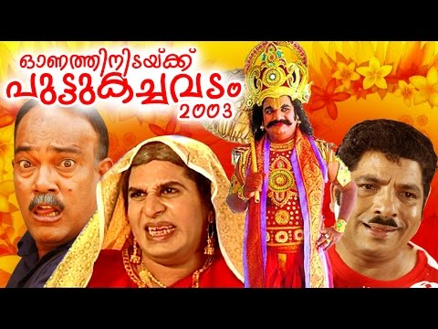 Superhit Malayalam Comedy - Parody Thriller | Onathinidaykku Puttukachavadam | Audio Jukebox