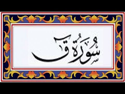 Surah QAAF(Qaf)سورة ق - Recitiation Of Holy Quran - 50 Surah Of Holy Quran