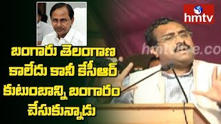BJP National General Secretary Ram Madhav Criticizes KCR Government | hmtv