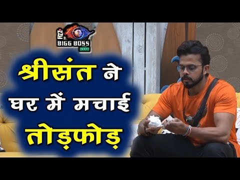 Bigg Boss 12 : Sreesanth Destroyed Bigg Boss 12 House Property | BB 12 Day 23 Highlights