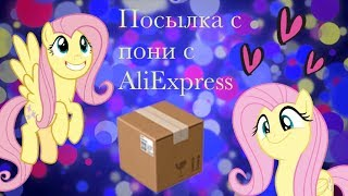Пони с AliExpress//MLP//My Little pony