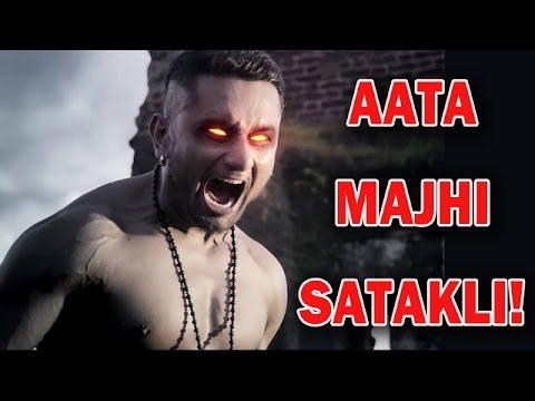 Honey Singh unhappy with Aata Majhi Satakli song! | Bollywood...