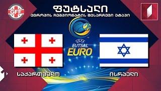 Грузия : Израиль