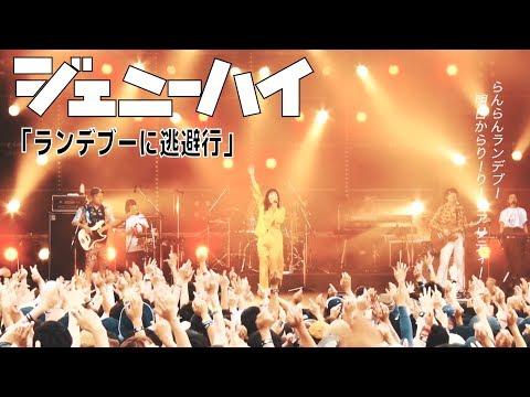 ジェニーハイ「ランデブーに逃避行(LIVE ver.)」 - YouTube (10月07日 15:15 / 8 users)