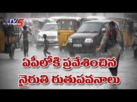 ఏపీలో నైరుతి గాలులు | Heavy Rain Lashes Andhra Pradesh | TV5 News
