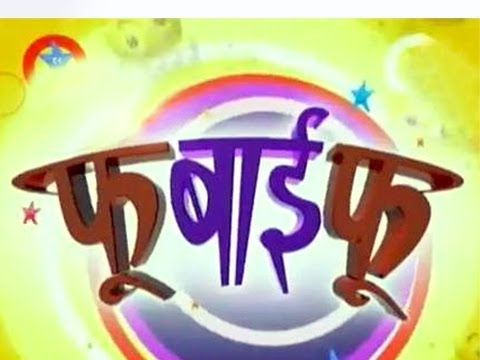Who's Your Favorite Marathi Comedian Of Fu Bai Fu Season 4? video