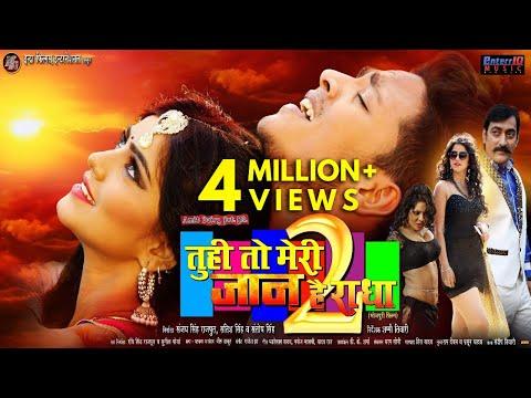 Tu Hi To Meri Jaan Hai Radha 2   Official Bhojpuri Trailer 2017   Rishabh Kashyap & Mahi Khan
