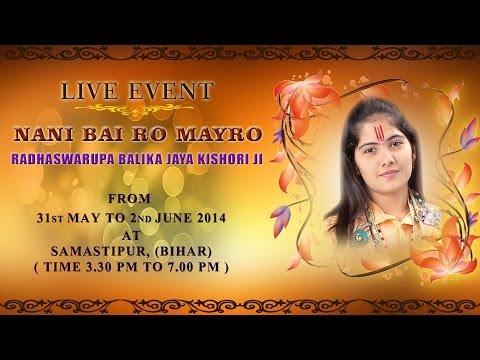 #sanskarlive | Radhaswarupa Jaya Kishori Ji | Nani Bai Ro Mayro | Samastipur (bihar) | Day 3 video
