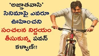 నువ్వు దేవుడవి సామి | Pawan Kalyan To Give Back His Remuneration To Agnyaathavaasi Buyers