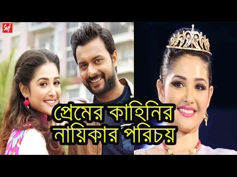 'প্রেমের কাহিনি' নায়িকার পরিচয় জেনে নিন !!  star jalsha new seria premer kahinil Bengali Serial