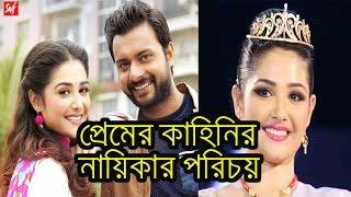 'প্রেমের কাহিনি' নায়িকার পরিচয় জেনে নিন !! |star jalsha new seria premer kahinil Bengali Serial