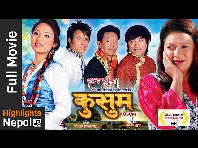 KU-SUM (कु-सुम) - New Historical First Sherpa Full Movie 2017/2073 | National Film Award