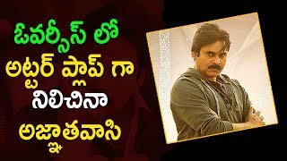 Agnathavasi Movie USA Collections | Pawan Kalyan,Trivikram Srinivas