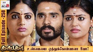 Ganga Tamil Serial | Episode 258 | 3 November 2017 | Ganga Latest Tamil Serial | Home Movie Makers