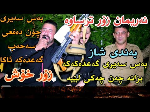 Barzani Ja3far w Nariman Mahmud 2018 Dnishtni Rekari Haji Ali Track2 KORG Hawre
