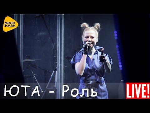 Юта - Роль (Live 2016)