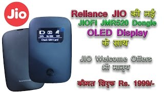 JioFi New Version (JMR520) with Small OLED Display Lauched in India Unboxing Only