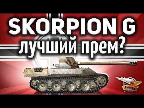 Rheinmetall Skorpion G - Это лучший прем для фарма в игре? - Гайд